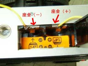 カメラの裏ブタを開けて電池の接続を確認する