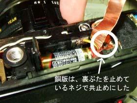 カメラ本体に銅版をネジで固定した。