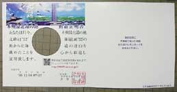 写真:本州最北端大間崎到達記念証明書