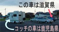 写真:鹿児島県と滋賀県の車