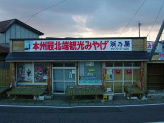 写真:本州最北端観光みやげ