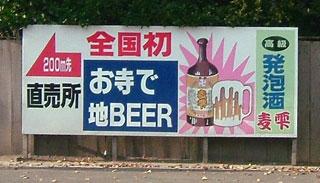 写真:全国初 お寺で地ビール