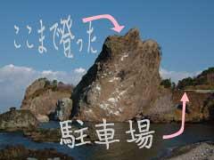 写真:下北半島 願掛け岩