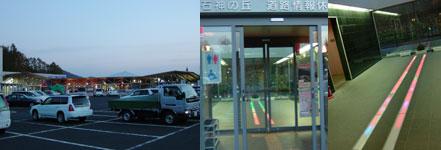 写真:道の駅 石神の丘